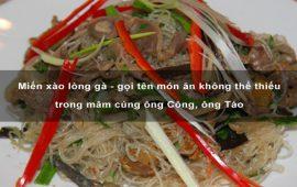 mien-xao-long-ga-goi-ten-mon-an-khong-the-thieu-trong-mam-cung-ong-cong-ong-tao1-min